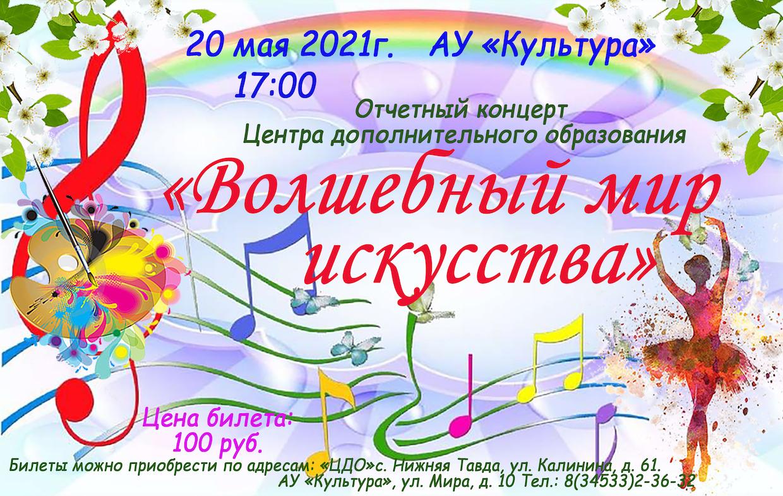 Афиша 20 мая