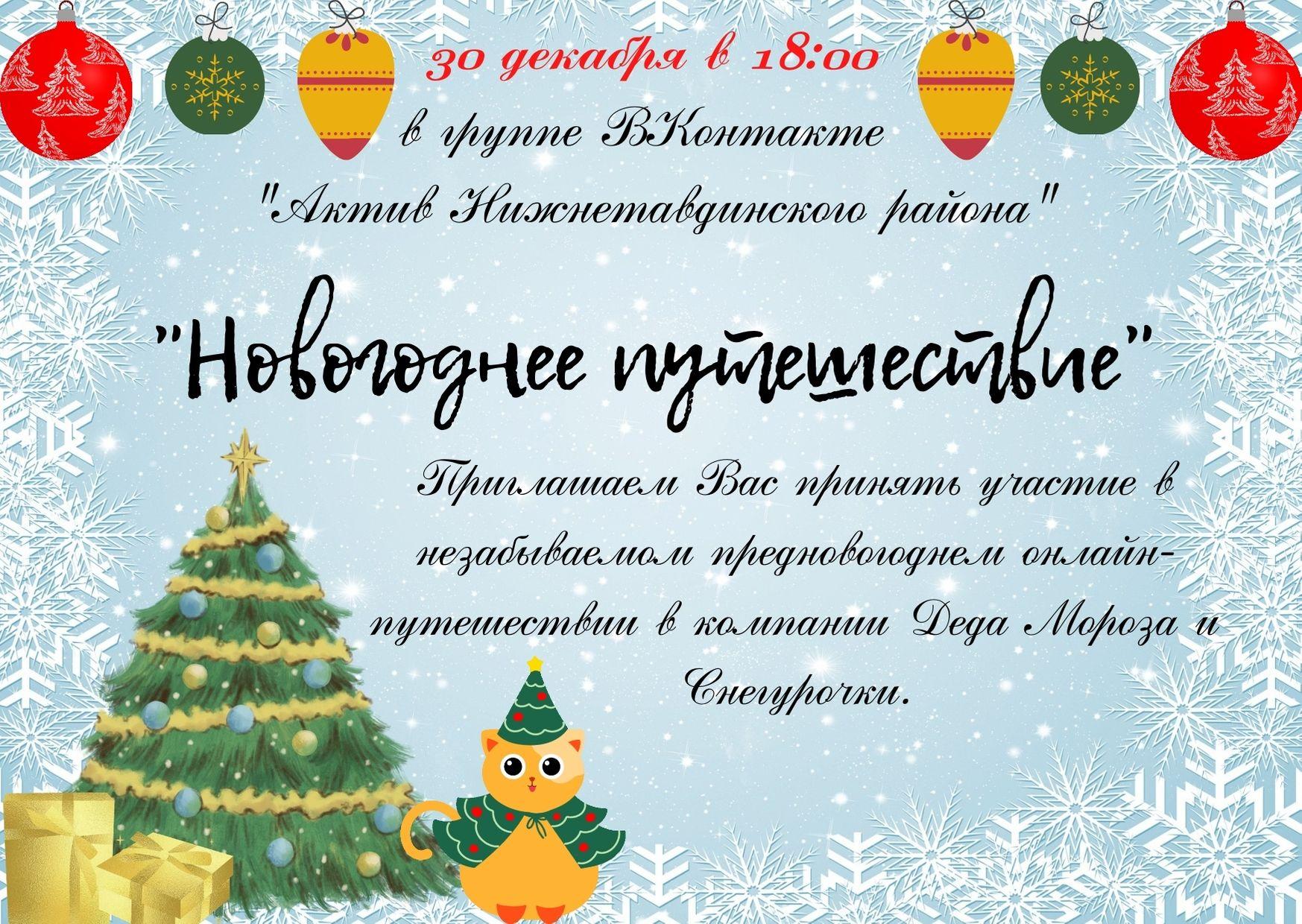 _Новогоднее путешествие_