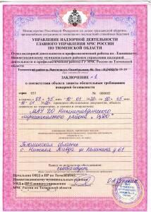 Заключение о соответствии объекта защиты обязательным требованиям пожарной безопасности от 10.01.2020г