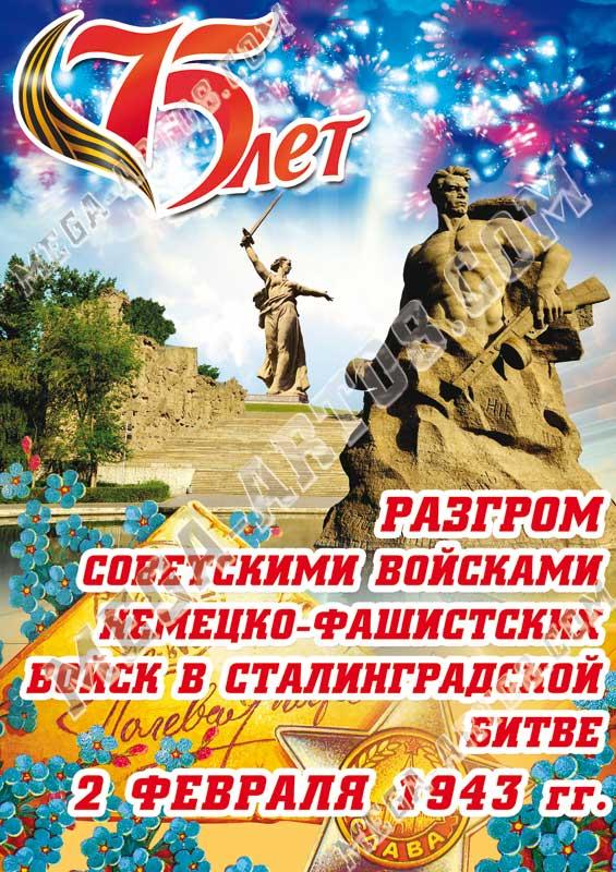 plakat_stalingrad