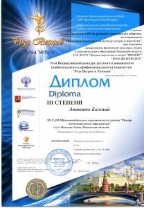 Антонюк Евгений