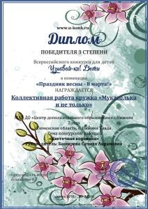 Kollektivnaya_rabota_kruzhka_Mukasolka_i_ne_tolko__UD-33546