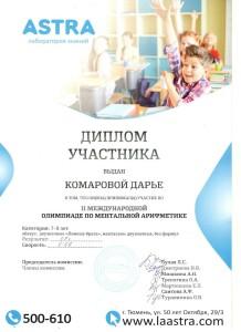 Комарова Дарья