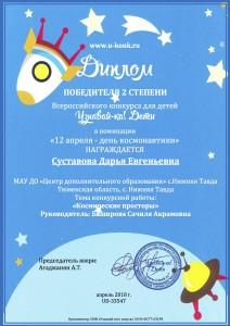 Sustavova_Darya_Evgenyevna_UD-33547