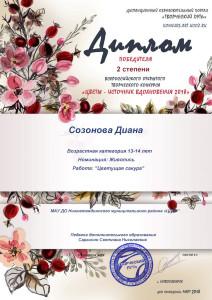 диплом_Страница_098