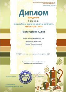 диплом Растатурова Юлия