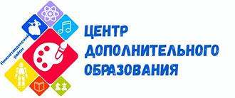 МАУ ДО Нижнетавдинского муниципального района «ЦДО»