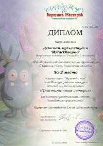 Детская мультстудия МУЛЬТИварка