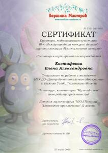 Евстифеева Елена Александровна