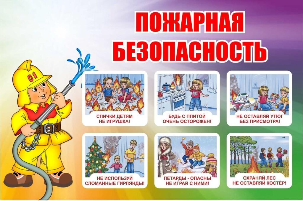 pozharnaya-bezopastnost-deti