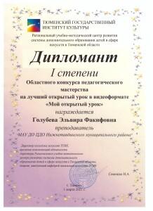 Голубева Э.В. 2 001