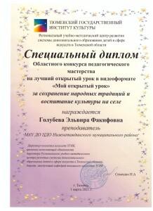 Голубева Э.В. 4 001