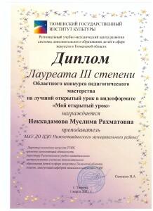 Неккадамова М.Р 001