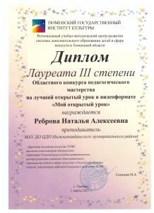 Реброва Н.А 001