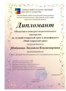 Шабанова Л.В 001
